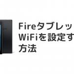 FireHDタブレットのWiFiを設定する方法
