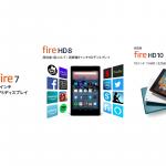 Fireタブレットの7、HD8、HD10の特徴や違いを比較
