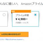 Amazonプライムが1,000円値上げ、4,900円に!