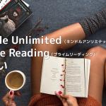 プライムリーディング(Prime Reading)とキンドルアンリミテッド(Kindle Unlimited)の違い