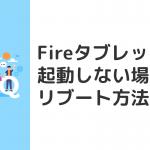 Fireタブレットにfireの文字が表示されて起動しない、先に進まない場合の対処方法