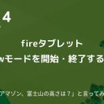 fireタブレットでShowモードを開始する・終了する方法