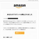 偽のAmazon(アマゾン)アカウントロックメールに注意