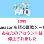 Amazonを語る詐欺メール「あなたのアカウントは停止されました」