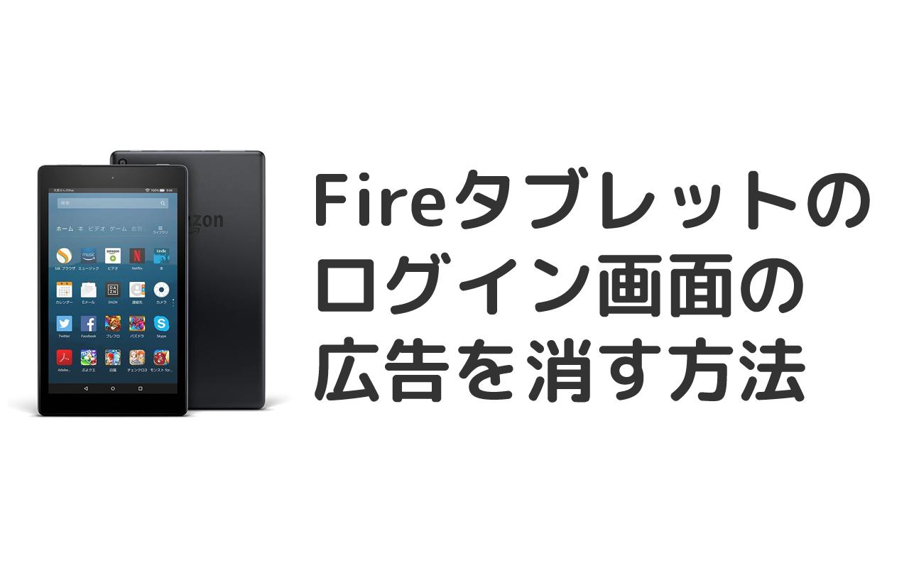 Firehdタブレットのログイン画面に表示される広告を消す方法