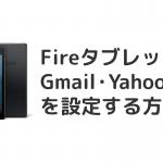 FireタブレットでGmail、Yahooメールを設定する方法