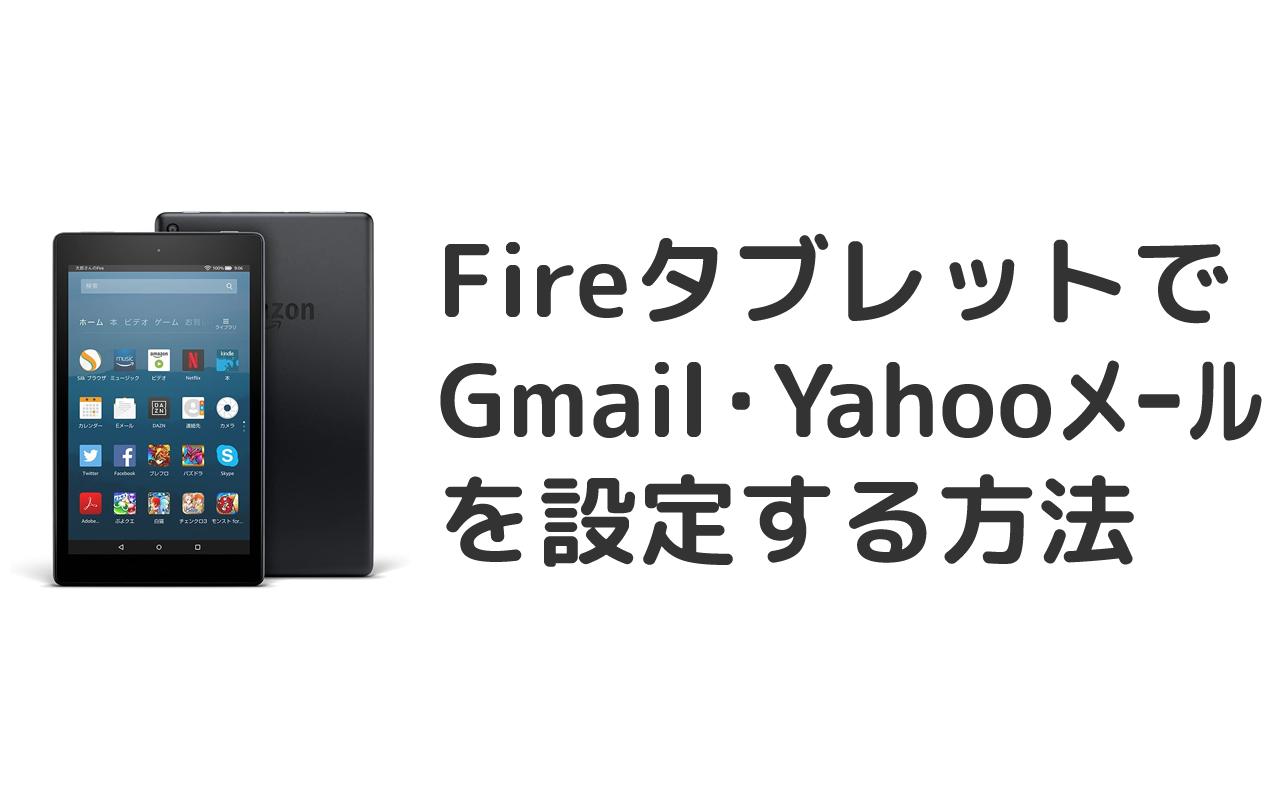FireタブレットにGmail・Yahooメールを設定する方法