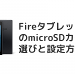 Fireタブレット用のmicroSDカード選びと設定方法