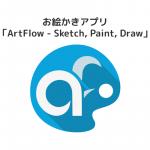 【Amazonアプリ】イラスト、ペイント、お絵かきができるArtFlow