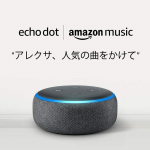 Echo Dot 第3世代、チャコール + Amazon Music Unlimitedが999円