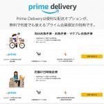 【アマゾンプライム会員特典】配送オプションサービス「Prime Delivery」