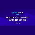 【アマゾンプライム会員特典】音楽を聴くことができるサービス「Prime Music」