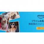 【アマゾンプライム会員特典】写真や動画を保存できるサービス「Amazon Photos(アマゾンフォト)」