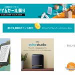 Amazonタイムセール祭りがスタート|Kindle、Echo、Fireタブレットキッズモデルが割引