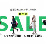アマゾン新生活セール開催|3月30日(月)まで