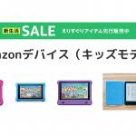 Amazon「えりすぐりアイテム」先行セール開始