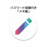 【アプリ】Fireタブレットで使えるパスワード保護付き「メモ帳」
