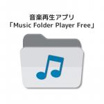 Fireタブレットで音楽を聴くアプリ「Music Folder Player Free」