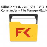 クラウドストレージ・ファイル転送・FTPも使えるファイルマネージャーアプリ「File Commander」