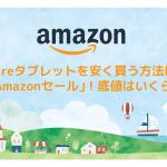 Fireタブレットを安く買う方法は「Amazonセール」!底値はいくら?