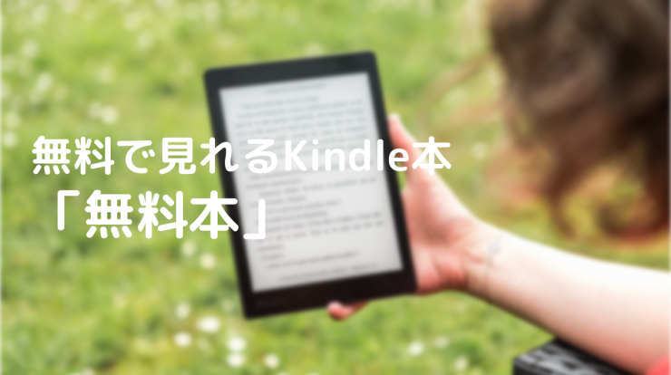 Kindle 無料 本