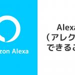 FireHDタブレットのAlexa(アレクサ)でできること