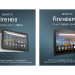Fire HD 8タブレットにNEWモデルFire HD 8とFire HD 8 Plusが登場