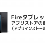 FireHDタブレットのアプリストアの使い方