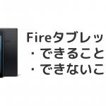 FireHDタブレットでできること・できないこと