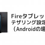 FireHDタブレットでテザリングを設定する方法(Androidの場合)