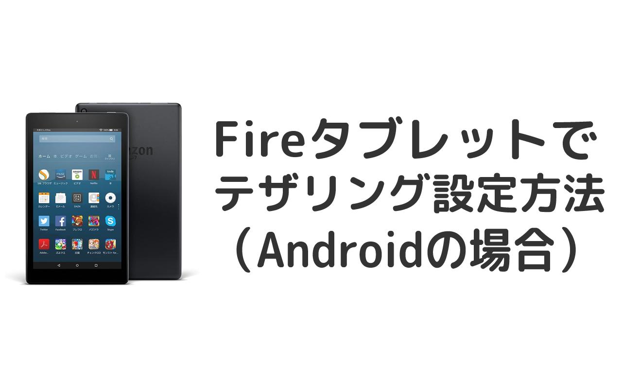 Firehdタブレットでテザリングを設定する方法 Androidの場合