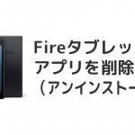 FireHDタブレットでアプリを削除する方法(アンインストール)