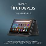 NEWモデル「Fire HD 8 Plus」タブレット、ワイヤレス充電スタンド付きがセール中!