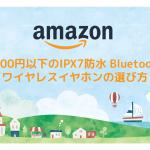 5,000円以下のIPX7防水 Bluetooth ワイヤレスイヤホンの選び方
