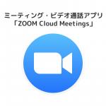Fireタブレットで使えるビデオ通話アプリ「ZOOM Cloud Meetings」の使い方