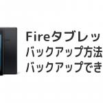 FireHDタブレットのバックアップ設定方法とバックアップできるもの
