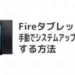 FireHDタブレットを手動でシステムアップデートする方法