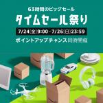 アマゾン、7月セールは63時間「タイムセール祭り」7/24(金)スタート!