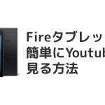 FireHDタブレットで誰でも簡単にYoutube(ユーチューブ)動画を見る方法