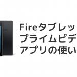 FireHDタブレットの「Prime Video(プライムビデオ)」アプリの使い方
