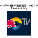 Fireタブレットで無料で見れる動画配信サービス「Red Bull TV」