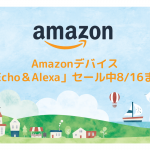 Echo&Alexaがセール中!Echo Show 8が5,080円OFF(8/16まで)