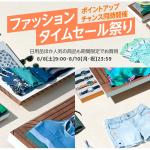 Amazon、ファッションタイムセール祭り開催!8/8から