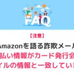 Amazonを語る詐欺メール「お支払い情報がカード発行会社のファイルの情報と一致していません」
