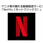 Fireタブレットで見れる動画配信サービス「Netflix(ネットフリックス)」