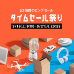 アマゾン、9月19日からスタート!63時間のビックセール「タイムセール祭り」