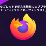FireタブレットでFirefoxブラウザが使える
