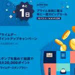 アマゾン、プライムデー開催!10/13から2日間