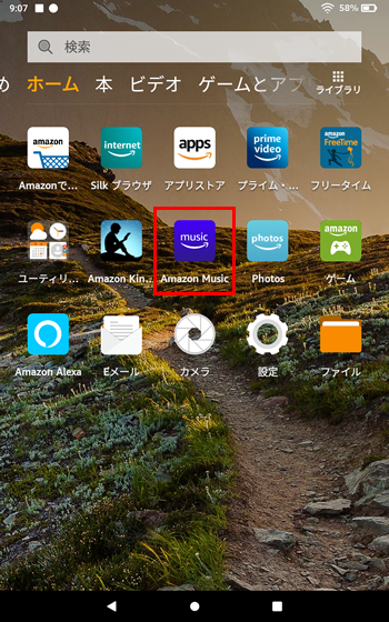 AmazonMusicアプリ