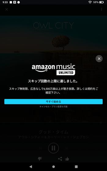 AmazonMusic無料版スキップ制限